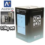 関西ペイント レタン PG エコ RR 210 クリヤー 0.5kg セット / 2:1 / ウレタン塗料 2液 カンペ ウレタン 塗料  クリアー