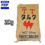 送料無料!竹原化学 TT タルク 20kg / FRP 樹脂 パテ用 粘度調整に