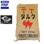 タルク 500g FRP樹脂 パテ用