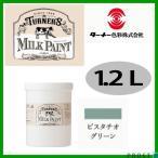 森永乳業のミルク原料を使用!水性 ターナー ミルクペイント ピスタチオ グリーン 1.2L/塗料 水性塗料 ペンキ DIY 安全 艶消し