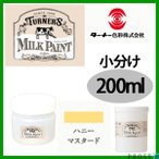 森永乳業のミルク原料を使用!水性 ターナー ミルクペイント ハニー マスタード 200ml 小分け/塗料 水性塗料 ペンキ DIY 安全 艶消し
