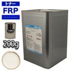 FRP トナー N95 ホワイト 200g/小分け 着色剤 樹脂 ゲルコート
