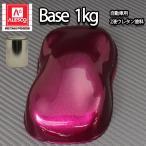送料無料!関西ペイントPG80 ワイン レッド メタリック(粗目) 1kg 自動車用ウレタン塗料 2液 カンペ ウレタン 塗料 赤メタ