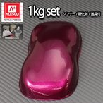 関西ペイントPG80 ワイン レッド メタリック(粗目) 1kgセット(シンナー/硬化剤/道具付) 自動車用ウレタン塗料 2液 カンペ ウレタン 塗料  赤メタ