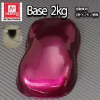 送料無料!関西ペイントPG80 ワイン レッド メタリック(粗目) 2kg 自動車用ウレタン塗料 2液 カンペ ウレタン 塗料 赤メタ