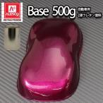 関西ペイントPG80 ワイン レッド メタリック(粗目) 500g 自動車用ウレタン塗料 2液 カンペ ウレタン 塗料 赤メタ