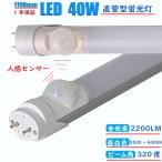 LED蛍光灯人感センサー付き 40w型 40w形 直管LEDランプ40W 120cm 1198mm 昼白色 led直管蛍光灯FL40S T8 口金G13 LED直管40W形相当