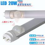 LED蛍光灯 20w型 人感センサー付き 20w形 直管LEDランプ20W 58cm 580mm 昼白色 led直管蛍光灯FL20S T8 口金G13 LED直管20W形相当