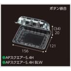 【農園名等必要】エフピコチューパ ミディトマト用パック APスクエア-S.4H 156×121×54mm 4穴 ボタン嵌合 1ケース900枚入