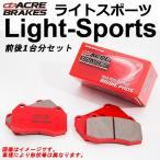 アクレ ブレーキパッド ライトスポーツ 1台分 ニッサン ステージア M35/NM35  (4WD) 01.10〜02.4