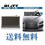 送料無料 ブリッツ BLITZ レーシングラジエーター Type ZS インプレッサ GDB 00/08-02/11 EJ20