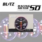代引無料 2個以上で送料無料 ブリッツ BLITZ SDメーター φ52 黒 ブースト計 電気式