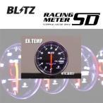 代引無料 2個以上で送料無料 ブリッツ BLITZ SDメーター φ60 黒 排気温度計 電気式