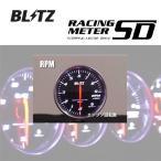 代引無料 2個以上で送料無料 ブリッツ BLITZ SDメーター φ52 黒 タコメーター 電気式