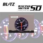 代引無料 2個以上で送料無料 ブリッツ BLITZ SDメーター φ60 黒 バキューム計 電気式