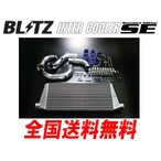 ブリッツ インタークーラー SEインタークーラー 180SX RPS13 91/01〜 SR20DET 送料無料