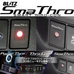 コペンセロ LA400K KF-VET 15/06- ブリッツ BLITZ 【スロットルコントローラー スマスロ Sma Thro】