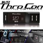 ブリッツ BLITZ 【スロットルコントローラー スロコン Thro Con】 セレナ RC24 QR25DE 01/12-05/05