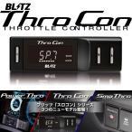 ブリッツ スロットルコントローラー スロコン プリウス G's ZVW30 2ZR-FXE 14/05-15/12