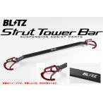 ブリッツ BLITZ タワーバー ストラットタワーバー フロント用 スバル WRX STI VAB EJ20 14/08-