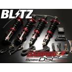 ブリッツ フルタップ車高調キット BLITZ ZZ-R SpecDSC DAMPER トヨタ ヴォクシー ZRR75W 07/06-14/01 4WD 送料無料