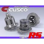 180SX RPS13 SR20DET 91/1〜96/11 MT  CUSCO LSD type-RS 2WAY リア用 標準デフ:ビスカス