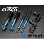 クスコ 車高調キット STREET エスティマ ACR50W / GSR50W 2006.1〜- FF ネジ調整式 リア8段調整 送料無料 代引無料