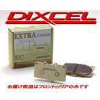 送料無料 ディクセル ブレーキパッド EC フロント マツダ プロシードマービー UVL6R 96/2〜99/12 2500