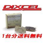 ディクセル ブレーキパッド EC 前後1台分 プレオ RA2 98/10〜 660 RS/RSリミテッド  送料無料