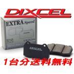 送料無料 DIXCEL ブレーキパッド ES シビック EK9 1600 97/8〜01/09 タイプR・5H車 前後1台分