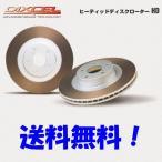 ディクセル ブレーキローターHD スバル プレオ RA2 98/10〜03/12 F/FS/Fスペシャル/FSリミテッド A〜E型 フロント用左右1セット