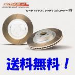 送料無料 ローレル HC34 93/1〜94/9 RB20DE DIXCEL HS ブレーキローター リア用左右1セット