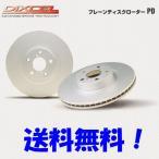送料無料 レガシィツーリングワゴン BP5 03/05〜 2.0GT DIXCEL PD ブレーキローター フロント用左右1セット