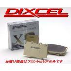 ディクセル ブレーキパッド Xタイプ ローレル GCC34 2500 93/1〜97/6 NA リア用 送料無料