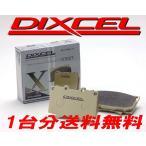 ディクセル ブレーキパッド Xタイプ 前後1台分 トヨタ ウイッシュ ZGE25G 09/04〜 1800〜2000  送料無料
