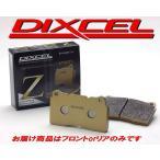 送料無料 サニー B15 1300〜1800 98/10〜04/10  DIXCEL ブレーキパッド Zタイプ フロント用