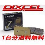 送料無料 DIXCEL ブレーキパッド Zタイプ セラ EXY10 1500 90/3〜95/12 4輪ディスク車 前後1台分