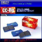 エンドレス ブレーキパッド CC-Rg  フロント用 インテグラ DC5 H13/7〜 2000〜 TYPE-R 送料無料