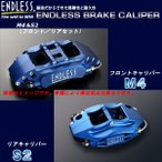 ENDLESS M4 & S2(フロント/リアセット) 86 ZN6