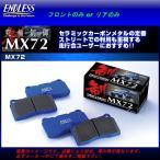 エンドレスブレーキパッド MX72 リア用 ミツビシ ランサー CT9A H15/2〜 2000〜 エボ8・GSR・RS・純正ブレンボ装着車 送料無料