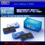 エンドレスブレーキパッド SSM-sports フロント用 2WD D21系 S60/8〜H1/9 1600〜2700 ダットサン トラック/バン 送料無料