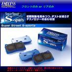 エンドレスブレーキパッド SSS-sports リア用 MR2 SW20 2/3/4/5型 H3.12〜H11.11 送料無料