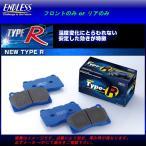 エンドレスブレーキパッド TYPE-R フロント用 ランサー CT9A H15/2〜 2000〜 エボ8・GSR・RS・純正ブレンボキャリパー装着車 送料無料