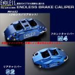 エンドレス M4 & S2(フロント/リアセット) ニッサン スカイライン GT-R BNR34