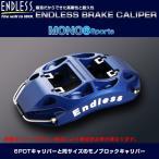 エンドレス MONO6Sports ブレーキキット (フロント用) スバル インプレッサ GRB 純正ブレンボキャリパー装着車