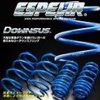 ESPELIR ダウンサス アウトランダーPHEV GG2W 4B11+M H25/1〜27/7 4WD 2.0L/Gプレミアムパッケージ/Gナビパッケージ/G/E ESB-3575