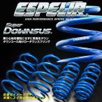 ESPELIR スーパーダウンサス アウトランダーPHEV GG2W 4B11+M H27/7〜 4WD 2.0L/後期型/Gプレミアムパッケージ/Gナビパッケージ/M ESB-1876