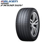 正規品 2本以上で送料無料 ファルケン タイヤ アゼニス FK510SUV 255/50R20インチ