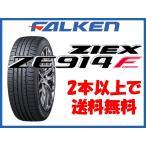 FALKEN タイヤ ZIEX ZE914F 245/40R18インチ 2本以上で送料無料