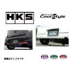 HKS マフラー クールスタイルマフラー アクア DAA-NHP10 1NZ-FXE(1NZ-1LM) 12/08- 送料無料